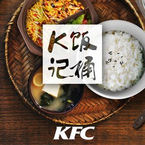 肯德基K记饭桶产品形象m6官网